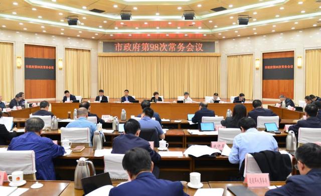 市政府召开第98次常务会议