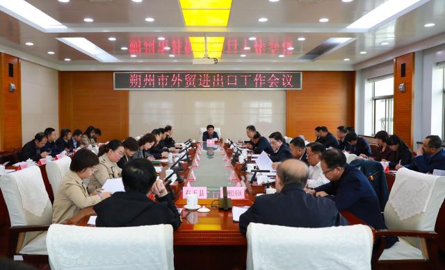 全市召开外贸进出口工作会议