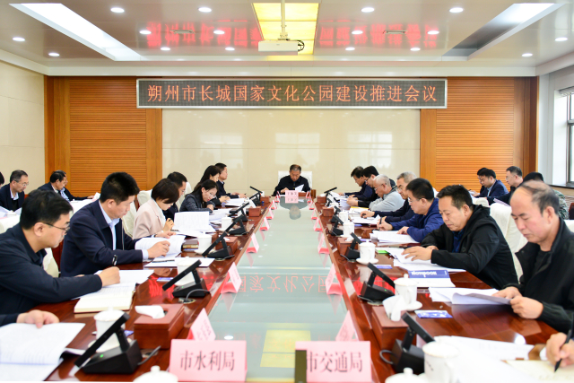 王加关出席全市长城国家文化公园建设推进会